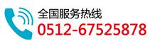 苏州苏信净化设备厂客服电话